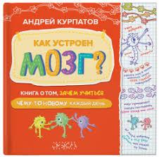 Курпатов Андрей Владимирович - все книги автора вы можете ...