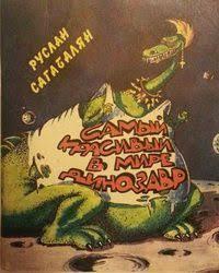 Руслан Сагабалян «Самый красивый в мире динозавр ...