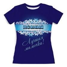 """Женские футболки c качественными принтами """"Имена ..."""