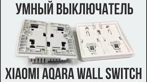 УМНЫЙ <b>ВЫКЛЮЧАТЕЛЬ</b> Xiaomi <b>Aqara Wall</b> Switch (без нулевой ...