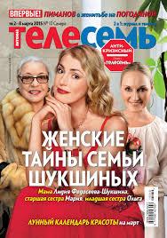 """""""Телесемь"""" Самарский выпуск №10 от 25 февраля 2015 года by ..."""