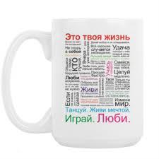 <b>Кружка</b> Это твоя жизнь купить на Printdirect.ru | 7809730-343