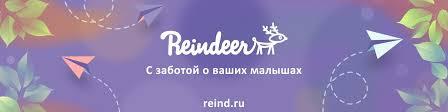 <b>Reindeer</b> | VK