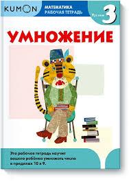 Купить книгу Математика. <b>Умножение</b>. <b>Уровень</b> 3 <b>Kumon</b> ...