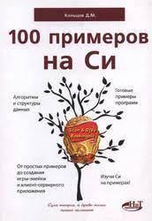 100 примеров на <b>Си</b>, <b>Кольцов Д</b>.М., 2017