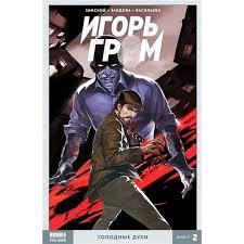 Книга «<b>Игорь Гром</b>. Том 2. Голодные духи», автор <b>Алексей</b> ...
