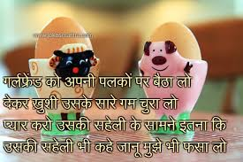 funny-shayari-girlfriend-hindi | Jokes Cards via Relatably.com