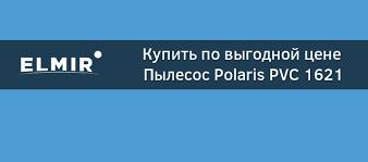 <b>Пылесос Polaris PVC 1621</b> купить | ELMIR - цена, отзывы ...