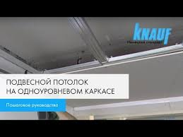 Комплектные системы КНАУФ - подвесные потолки ... - КНАУФ