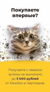 <b>Корм</b> для кошек - <b>Royal Canin</b> в ЮниЗоо - купить <b>корм</b> для кошек с ...