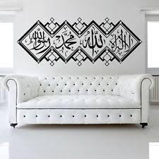 <b>Islamic Wall Stickers</b> for sale | eBay