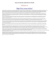 essay on mahendra singh dhoni in marathi pdf