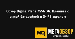 Обзор <b>Digma Plane 7556</b> 3G. <b>Планшет</b> с емкой батарейкой и S ...
