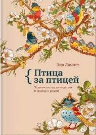Энн Ламотт - <b>Птица за птицей</b>. Заметки о писательстве и жизни ...
