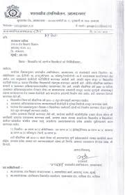 ahmednagar letter to principal secretary vacant creation posts letter to principal secretary vacant creation posts