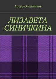 <b>Артур Олейников</b>, Лизавета Синичкина – читать онлайн ...