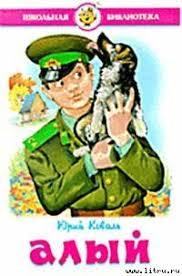 Книги <b>Коваля Юрия</b> Иосифовича страница 2 - скачать бесплатно ...