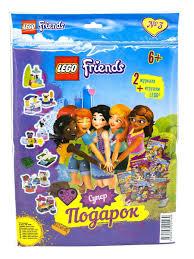 <b>Журналы</b>. Набор Суперподарок <b>LEGO Friends LEGO</b> 8747906 в ...