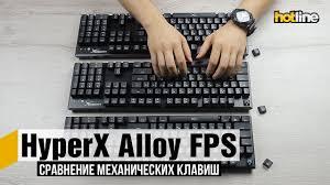 <b>HyperX</b> Alloy FPS — сравнение механических клавиш - YouTube