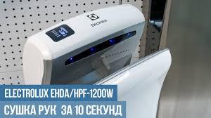 <b>Сушилка для рук Electrolux</b> EHDA/HPF-1200W: обзор, отзывы ...