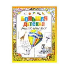 <b>Большая</b> детская энциклопедия. <b>Издательство Махаон</b> | Отзывы ...