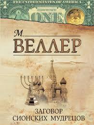 "Книга ""<b>Заговор</b> сионских мудрецов"" - <b>Веллер Михаил</b> - Читать ..."