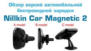 <b>Nillkin Car Magnetic</b> - сравнение Model A, B, C. - YouTube