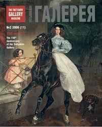 """Журнал """"Третьяковская Галерея"""", # 2 2006 (11) by Uspenskaya ..."""
