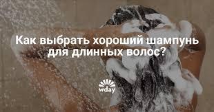 <b>Шампунь для длинных волос</b>: как выбрать хороший — www.wday.ru