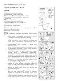 ИНСТРУКЦИЯ ПО ЭКСПЛУАТАЦИИ Эпилятор Braun Silk・epil 3 ...