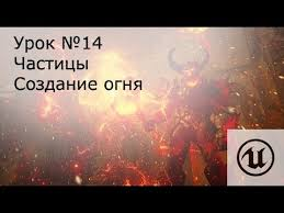 Урок №14 - Unreal Engine 4.Частицы ( <b>Particle</b> systems ...
