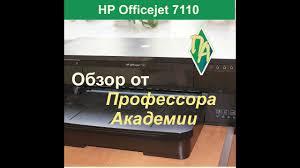 Обзор струйного <b>принтера HP Officejet 7110</b> ePrinter (CR768A ...