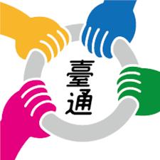 台灣通勤第一品牌