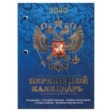 <b>Календарь</b> настольный <b>перекидной 2020</b> г., 160 л., блок офсет ...