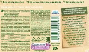 Пюре Фрутоняня Фрутоняня Organic Груша с 4 Мес. 80 Г ...