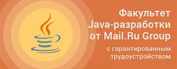 GeekUniversity открывает набор студентов на <b>факультет Java</b> ...