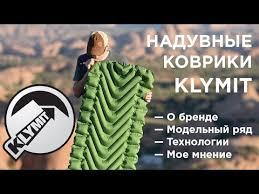 <b>Klymit Inertia Ozone</b> синий — купить надувной <b>коврик</b> на сайте ...