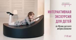 <b>Интерактивная экскурсия по Музею</b> русского импрессионизма ...