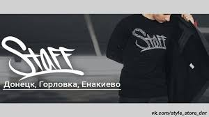 Style Store - Одежда & Обувь | Горловка • Донецк's products ...
