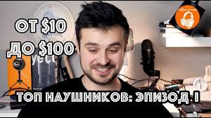 ТОП <b>НАУШНИКОВ</b> от $10 до $100 | Лучшие in-ear затычки ...