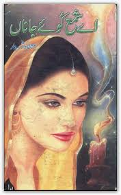 Aey shama koey janan by Ushna Kosar Sardar is a very famous. social romantic Urdu novel.It was published in a monthly Digest. - aey-shama-koey-janan-by-Ushna-Kausar-Sardar