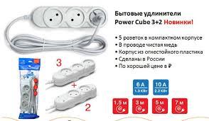 Бытовые <b>удлинители PowerCube 3</b>+2 НОВИНКИ! - Новости ...