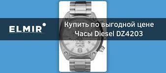 <b>Часы Diesel DZ4203</b> купить | ELMIR - цена, отзывы, характеристики