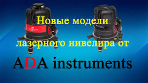 Обзор <b>лазерного</b> нивелира <b>ADA PROLiner</b> и <b>ADA</b> ULTRALiner ...