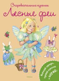 Лесные феи - <b>Коссманн Р</b>. | Купить книгу с доставкой | My-shop.ru