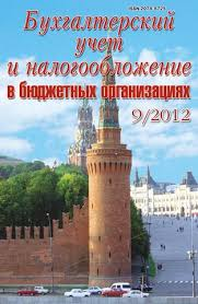 Бухучет в бюджетных организациях-2012-09-DVD-блок by Игорь ...