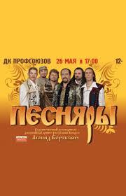 <b>Легендарные</b> «<b>Песняры</b>» приедут в Хабаровск — Новости ...