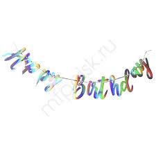 Y <b>Гирлянда буквы Happy</b> birthday голография 200см – купить ...