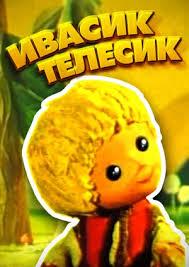 """Мультфильм """"<b>Ивасик</b>-<b>телесик</b>"""" (""""Ivasyk-Telesyk"""") - смотреть ..."""