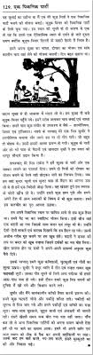 essay on ldquo a picnic party rdquo in hindi